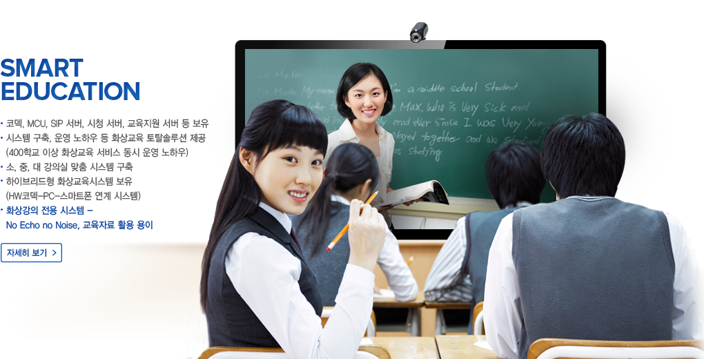 비대면 교육, 화상 교육, 원격 교육, Smart Education, untact